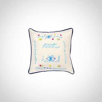 Picture of Kalam Al- hasad embroidered cushion, Size: 42x42cm